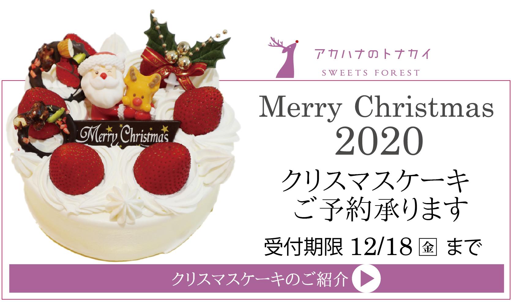2020クリスマスケーキ大分市